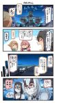 4koma 6+girls :< =_= akashi_(kantai_collection) anger_vein bandage battleship_hime black_hair blush blush_stickers brown_hair collarbone comic emphasis_lines flying_sweatdrops glasses ground_vehicle hair_between_eyes hair_ribbon headgear heavy_cruiser_hime highres horns ido_(teketeke) kantai_collection long_hair machinery multiple_girls mutsu_(kantai_collection) nagato_(kantai_collection) open_mouth partially_submerged pink_hair red_eyes red_ribbon remodel_(kantai_collection) ribbon shinkaisei-kan speech_bubble supply_depot_hime teeth train translation_request tress_ribbon turret white_hair white_skin