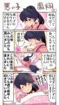 1girl 4koma black_hair brown_eyes closed_eyes comic commentary_request eating food haagen-dazs hakama heart high_ponytail highres houshou_(kantai_collection) ice_cream index_finger_raised japanese_clothes kantai_collection kimono lying on_bed on_stomach pako_(pousse-cafe) ponytail sleeping smile solo tasuki translation_request upper_body