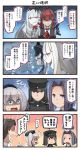 1boy 4koma 6+girls admiral_(kantai_collection) akitsu_maru_(kantai_collection) arashi_(kantai_collection) black_hair comic destroyer_hime highres ido_(teketeke) kantai_collection kashima_(kantai_collection) long_hair lycoris_hime multiple_girls redhead shinkaisei-kan short_hair silver_hair speech_bubble tatsuta_(kantai_collection) translation_request white_hair white_skin