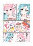2girls :d :o ^_^ aqua_hair back bang_dream! bangs blush bow breasts candy chips cleavage closed_eyes closed_eyes collarbone comic cupcake feeding food frills gradient_hair green_eyes hair_bow hana_kon_(17aaammm) heart highres hikawa_hina long_hair maruyama_aya multicolored_hair multiple_girls open_mouth pink_eyes pink_hair potato_chips pudding sandwich side_braids smile spoon strap_slip translation_request u_u