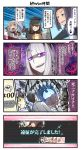 1boy 4girls 4koma admiral_(kantai_collection) akitsu_maru_(kantai_collection) black_hair comic highres ido_(teketeke) kantai_collection kashima_(kantai_collection) long_hair lycoris_hime multiple_girls musashi_(kantai_collection) purple_hair short_hair silver_hair speech_bubble tatsuta_(kantai_collection) translation_request white_hair white_skin yamato_(kantai_collection)