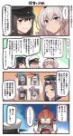 1boy 3girls 4koma admiral_(kantai_collection) akitsu_maru_(kantai_collection) arashi_(kantai_collection) black_hair comic destroyer_hime gendou_pose hands_clasped highres ido_(teketeke) kantai_collection kashima_(kantai_collection) lycoris_hime multiple_girls neon_genesis_evangelion northern_ocean_hime own_hands_together parody re-class_battleship redhead shinkaisei-kan short_hair silver_hair speech_bubble translation_request