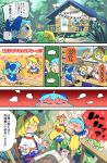 0_0 3girls alice_margatroid angry blonde_hair blue_dress blue_eyes blue_hair book bow capelet cheek_bulge cirno closed_eyes comic cup daiyousei dress fairy_wings green_eyes green_hair hair_bow hair_ribbon highres house looking_at_another moyazou_(kitaguni_moyashi_seizoujo) multiple_girls open_book pointing porch puppet_rings railing ribbon shanghai_doll short_hair smile table teacup touhou translation_request wings