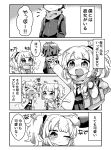 >_< 1boy 1girl 4koma :d absurdres afterimage animal_ears arm_up backpack bag bag_charm bangs blush charm_(object) closed_eyes closed_mouth coat comic commentary_request copyright_request dog_ears eyebrows_visible_through_hair fang fingernails flailing flying_sweatdrops fringe_trim gakuran greyscale hair_ornament hair_scrunchie head_out_of_frame highres holding jacket jako_(jakoo21) long_hair long_sleeves monochrome neckerchief notice_lines one_eye_closed open_clothes open_coat open_mouth outstretched_arm petting pleated_skirt ponytail sailor_collar scarf school_bag school_uniform scrunchie serafuku shirt short_eyebrows skirt sleeves_past_wrists smile thick_eyebrows translation_request