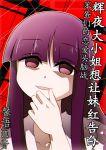 bangs blunt_bangs cover cover_page empty_eyes finger_to_mouth grin houraisan_kaguya kaguya-sama_wa_kokurasetai_~tensai-tachi_no_renai_zunousen~ parody shaded_face smile touhou xin_yu_hua_yin