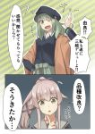 2girls 2koma ;d alternate_costume black_hat black_jacket black_sweater breasts comic commentary_request eyebrows_visible_through_hair gradient gradient_background green_eyes green_hair green_skirt grey_sailor_collar hair_down hair_flaps hand_on_hip hat highres jacket kantai_collection long_hair long_sleeves looking_at_viewer multiple_girls negahami one_eye_closed open_mouth pink_hair ponytail remodel_(kantai_collection) sailor_collar school_uniform serafuku simple_background skirt small_breasts smile striped striped_background sweater translation_request very_long_hair yura_(kantai_collection) yuubari_(kantai_collection)