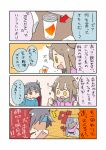 +_+ 0_0 4koma arms_up bangs black_hair blue_shirt blush brown_hair can character_request clenched_hands comic copyright_request directional_arrow emphasis_lines green_ribbon hair_ribbon jitome long_hair looking_at_another no_eyes one_side_up open_mouth pink_hoodie ribbon running shaded_face shirt translation_request tsukigi twintails wavy_mouth yellow_eyes