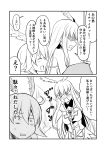 >_< 2girls comic commentary_request fate/grand_order fate_(series) flailing greyscale ha_akabouzu head_wings highres long_hair monochrome multiple_girls short_hair square_mouth translation_request valkyrie_(fate/grand_order) very_long_hair
