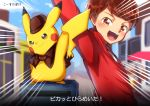 >:) 1boy blush brown_hair clothed_pokemon creature creatures_(company) day detective_pikachu detective_pikachu_(game) detective_pikachu_(series) game_freak gen_1_pokemon kousuke_(ko_suke) long_sleeves looking_at_viewer male_focus nintendo outdoors pikachu pokemon pokemon_(creature) standing tim_goodman yellow_eyes