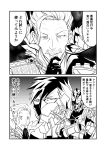 2boys 2koma collar comic commentary_request crossed_arms facial_hair fate/grand_order fate_(series) glasses gloves greyscale ha_akabouzu highres james_moriarty_(fate/grand_order) mask monochrome multiple_boys mustache old_man shoulder_spikes sigurd_(fate/grand_order) spikes spiky_hair translation_request