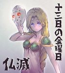 1girl armor armored_dress blonde_hair blue_eyes braid breasts cleavage closed_mouth commentary_request dress long_hair looking_at_viewer medium_breasts simple_background single_braid solo tamago_tomato valkyrie valkyrie_(vnd) valkyrie_no_densetsu weapon