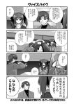 1boy 1girl 4koma bandage_on_face bandaged_neck bangs coat comic eyebrows_visible_through_hair gloves greyscale ground_vehicle looking_at_viewer lyrical_nanoha mahou_shoujo_lyrical_nanoha_strikers mikage_takashi military military_uniform monochrome motor_vehicle motorcycle speech_bubble teana_lanster translation_request twintails uniform vice_granscenic