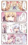 0_0 1boy 4koma 6+girls :d ahoge artoria_pendragon_(all) bangs black-framed_eyewear black_dress blonde_hair blue_bow blush bow braid chibi closed_eyes closed_mouth collared_dress comic commentary_request creature detective_pikachu_(series) dress eyebrows_visible_through_hair fate/grand_order fate_(series) floral_print fou_(fate/grand_order) glasses hair_between_eyes hair_bow hair_bun hair_over_one_eye holding hood hood_down hooded_jacket imagining jacket japanese_clothes kimono long_hair long_sleeves mash_kyrielight merlin_(fate) multiple_girls multiple_persona necktie obi on_shoulder open_clothes open_jacket open_mouth orange_kimono pink_hair red_neckwear rioshi saber sash short_hair silver_hair smile sparkle sweat translation_request white_jacket wide_sleeves yellow_kimono