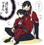 2boys ^_^ black_hair blush_stickers closed_eyes closed_eyes cup earrings heart hebino_rai horikawa_kunihiro izumi-no-kami_kanesada japanese_clothes jewelry male_focus mug multiple_boys open_mouth sitting sitting_on_lap sitting_on_person smile stud_earrings touken_ranbu track_suit translation_request yaoi