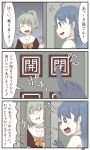 /\/\/\ 2girls 3koma 810_(dadmiral) bangs blue_eyes blue_hair blush bow buttons closed_eyes comic commentary_request crying elevator elevator_door eyebrows_visible_through_hair furrowed_eyebrows gloves gradient_hair green_bow green_hair grey_hair hair_bow highres kantai_collection long_hair motion_lines multicolored_hair multiple_girls no_pupils open_mouth orange_neckwear ponytail pressing sailor_collar samidare_(kantai_collection) shirt sidelocks sleeveless sleeveless_shirt smile speech_bubble sweat tears translation_request wavy_mouth white_sailor_collar yuubari_(kantai_collection)