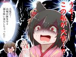 2girls ahoge alternate_costume black_hair braid comic commentary_request furisode hair_flaps hair_ornament hair_over_shoulder hairclip hakama headgear highres japanese_clothes kantai_collection kimono long_hair miccheru multiple_girls open_mouth red_eyes remodel_(kantai_collection) ribbon shigure_(kantai_collection) short_hair single_braid sweatdrop translation_request wide_sleeves yamashiro_(kantai_collection)