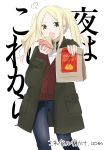 1girl bangs blonde_hair collared_shirt cowboy_shot denim eating food green_eyes green_jacket hamburger highres holding holding_food jacket jeans long_hair morinaga_miki original pants parted_bangs red_cardigan shirt simple_background solo translation_request twintails white_background white_shirt