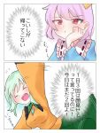 2girls 2koma :d :t ^_^ arm_up bangs blush breasts closed_eyes closed_eyes closed_mouth collared_shirt comic commentary_request eringi_(rmrafrn) eyebrows_visible_through_hair frilled_shirt_collar frilled_sleeves frills green_hair green_skirt hand_up komeiji_koishi komeiji_satori long_sleeves medium_breasts multiple_girls open_mouth orange_shirt pink_hair pleated_skirt pout red_eyes ribbon_trim shirt siblings sisters skirt smile touhou translation_request wide_sleeves