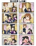 >_< 4girls 4koma afterimage animal_ears arms_up black_hair blank_eyes blonde_hair blush brown_eyes brown_hair cellphone chibi closed_eyes coat comic commentary_request danyotsuba_(yuureidoushi_(yuurei6214)) dress fox_ears fox_tail fur_collar green_eyes hair_ornament hairclip hand_holding highres holding holding_phone hug japanese_clothes kimono long_hair long_sleeves multiple_girls obi one_eye_closed open_clothes open_coat open_mouth original paw_pose petting phone pink_kimono pleated_dress raccoon_ears raccoon_tail reiga_mieru removing_jacket sash shiki_(yuureidoushi_(yuurei6214)) short_hair short_sleeves shorts sitting sitting_on_lap sitting_on_person smartphone smile sparkle_background standing sweatdrop tail tank_top tatami tenko_(yuureidoushi_(yuurei6214)) thigh-highs translation_request wide_sleeves youkai yuureidoushi_(yuurei6214)