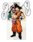 armor bikini_armor black_hair boots cape carrying chi-chi_(dragon_ball) dragon_ball dragon_ball_(classic) dragonball_z grey_background hand_on_hip helmet highres son_gokuu speech_bubble spiky_hair standing sweatdrop time_paradox tofu_(tttto_f) translation_request wristband