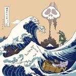 1girl ayanami_(azur_lane) azur_lane cart comic fine_art_parody graf_zeppelin_(kantai_collection) highres kogetail mount_fuji nihonga ocean parody siren_(azur_lane) soukou_kihei_votoms thumbs_up ukiyo-e volcano
