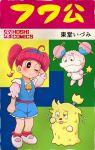 1boy 2girls abstract_background doggy_(precure) fujiko_f_fujio_(style) fuwa_(precure) hoshina_hikaru multiple_girls oldschool overalls parody pink_hair precure star_twinkle_precure style_parody tj-type1 twintails