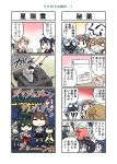 4koma 6+girls ahoge aircraft akashi_(kantai_collection) asagumo_(kantai_collection) black_serafuku blue_eyes braid brown_hair comic commentary_request controller double_bun e16a_zuiun fingerless_gloves game_console game_controller gas_mask gloves green_hairband hachimaki hair_flaps hair_ornament hair_over_shoulder hair_ribbon hairband hakama_skirt hat headband high_ponytail highres hyuuga_(kantai_collection) japanese_clothes kantai_collection light_brown_hair long_hair michishio_(kantai_collection) mizuho_(kantai_collection) multiple_4koma multiple_girls muneate nintendo_64 nontraditional_miko peaked_cap pink_hair remodel_(kantai_collection) ribbon school_uniform seiran_(mousouchiku) serafuku shigure_(kantai_collection) short_hair short_twintails silver_hair single_braid skeleton translation_request tress_ribbon twintails wavy_hair white_ribbon yamagumo_(kantai_collection) zuihou_(kantai_collection) zuikaku_(kantai_collection)