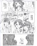 4girls ahoge bug comic double_bun food glasses graphite_(medium) hairband haruna_(kantai_collection) hiei_(kantai_collection) kantai_collection kirishima_(kantai_collection) kongou_(kantai_collection) long_hair mechanical_pencil monochrome multiple_girls nontraditional_miko pencil remodel_(kantai_collection) ribbon-trimmed_sleeves ribbon_trim rice_cooker traditional_media translation_request yatsuhashi_(pekemiddle)
