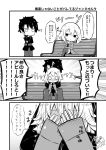 1boy 1girl 3koma :> bangs bench beni_shake blush chaldea_uniform chibi closed_mouth comic commentary_request covering_eyes dress emphasis_lines eyebrows_visible_through_hair fate/grand_order fate_(series) fujimaru_ritsuka_(male) greyscale hair_between_eyes jacket jeanne_d'arc_(alter)_(fate) jeanne_d'arc_(fate)_(all) long_sleeves monochrome nose_blush o_o on_bench open_clothes open_jacket pants park_bench parted_lips polar_chaldea_uniform sleeves_past_wrists thigh-highs translation_request trembling