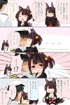!? ... 1boy 2girls 4koma :3 :d ^_^ akagi-chan_(azur_lane) akagi_(azur_lane) animal_ears azur_lane bangs bell black_kimono bow breasts brown_hair cheek_kiss cleavage closed_eyes closed_eyes closed_mouth comic commander_(azur_lane) commentary_request eyebrows_visible_through_hair fang fox_ears fox_girl fox_tail hair_bell hair_bow hair_ornament heart highres japanese_clothes jingle_bell kimono kiss kitsune large_breasts long_sleeves multiple_girls open_mouth pleated_skirt profile red_bow red_eyes red_skirt side_ponytail sidelocks skirt smile smug spoken_ellipsis spoken_interrobang sweat tail teardrop translation_request u2_(5798239) wide_sleeves