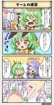 >o< 2girls 4koma :d ahoge animal_ears asteriscus_(flower_knight_girl) blush braid character_name comic costume_request flower flower_knight_girl green_hair hair_flower hair_ornament hyacinth_(flower_knight_girl) jewelry long_hair multicolored_hair multiple_girls open_mouth purple_hair rabbit_ears red_eyes ring smile speech_bubble tagme tearing_up translation_request two-tone_hair |_|