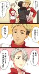 3boys 3koma ass_grab black_hair blonde_hair blue_eyes blush christophe_giacometti comic crossed_arms facial_hair green_eyes hair_slicked_back highres jewelry katsuki_yuuri male_focus multiple_boys open_mouth ring silver_hair smile sparkle track_suit translation_request twc_(p-towaco) viktor_nikiforov yuri!!!_on_ice