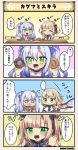 2girls 4koma :d bangs blue_hair blue_neckwear blush character_name comic costume_request doughnut flower_knight_girl food gradient_hair green_eyes hair_ribbon kagetsu_(flower_knight_girl) light_brown_hair long_hair multicolored_hair multiple_girls o_o open_mouth ribbon scilla_(flower_knight_girl) shiny short_hair smile speech_bubble tagme translation_request two_side_up white_hair