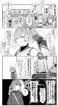 3girls ahoge belt blush_stickers bow braid breasts chaldea_uniform chibi clenched_hands closed_eyes comic commentary_request epaulettes fate/grand_order fate_(series) florence_nightingale_(fate/grand_order) flying_sweatdrops fujimaru_ritsuka_(female) gloves greyscale hair_bow hand_on_hip highres jacket japanese_clothes long_sleeves military military_uniform monochrome multiple_belts multiple_girls open_mouth partly_fingerless_gloves pekeko_(pepekekeko) pleated_skirt ponytail side_ponytail skirt smile sweatdrop tomoe_gozen_(fate/grand_order) translation_request uniform yugake