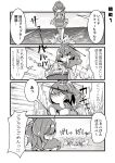 2girls 4koma absurdres animal_ears azur_lane bandage_on_face bangs cannon closed_mouth clouds cloudy_sky comic crown day eyebrows_visible_through_hair firing greyscale hair_between_eyes hair_ornament hair_ribbon high_ponytail highres horizon javelin_(azur_lane) laffey_(azur_lane) mini_crown monochrome multiple_girls najimi_(track_saba) ocean open_mouth outdoors plaid plaid_skirt pleated_skirt ponytail pot rabbit_ears ribbon skirt sky speed_lines splashing sweat tilted_headwear translation_request turret unmoving_pattern v-shaped_eyebrows water wavy_mouth
