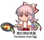 1girl bangs bow chibi chinese_commentary chinese_text commentary_request cosplay cowboy_shot crystal english_text eyebrows_visible_through_hair flandre_scarlet flandre_scarlet_(cosplay) fried_egg frying_pan fujiwara_no_mokou hair_between_eyes hair_bow holding long_hair lowres pants pink_hair puffy_short_sleeves puffy_sleeves red_eyes red_pants shangguan_feiying shirt short_sleeves simple_background solo suspenders tomato touhou translation_request very_long_hair white_background white_bow white_shirt wings