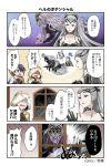 4koma alfonse_(fire_emblem) armor bare_shoulders black_gloves blonde_hair blue_eyes blue_hair bone braid breasts cape choker cleavage comic crown_braid dress earrings eir_(fire_emblem) facial_mark fire_emblem fire_emblem_heroes flying fur_cape gloves gradient gradient_background hair_ornament hel_(fire_emblem) highres hood jewelry long_hair long_sleeves mother_and_daughter multicolored_hair nintendo no_eyes official_art open_mouth parted_lips polka_dot polka_dot_background ponytail see-through short_hair shoulder_armor silver_hair simple_background skull summoner_(fire_emblem_heroes) suzuka_(rekkyo) very_long_hair wide_sleeves window