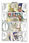 4koma armor bare_shoulders blonde_hair blue_eyes blue_hair blush booby_trap braid breasts brown_hair cape choker collar column comic confused dress eirika fingerless_gloves fire_emblem fire_emblem:_kakusei fire_emblem:_seima_no_kouseki fire_emblem:_souen_no_kiseki fire_emblem_heroes gloves hair_ornament hair_tubes hiding highres juria0801 krom liz_(fire_emblem) long_hair mist_(fire_emblem) multicolored_hair multiple_girls nintendo official_art open_mouth pillar polka_dot polka_dot_background ponytail scarf sharena short_hair short_twintails shoulder_armor skirt smile tana tiles twin_braids twintails