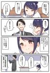 /\/\/\ 1boy 1girl 4koma :d anger_vein bangs black_hair black_jacket black_neckwear black_pants blush brown_eyes chair chalkboard closed_eyes closed_mouth collared_shirt comic commentary_request desk eyebrows_visible_through_hair hair_bun highres jacket necktie on_chair open_mouth original pants pouty_lips profile purple_hair school_chair school_desk shirt short_sleeves sidelocks sitting smile standing sweat swept_bangs teacher_and_student translation_request white_shirt yuki_arare