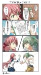 2girls akashi_(kantai_collection) blue_skirt blush bow brown_eyes cellphone closed_mouth comic furisode green_eyes green_hair hair_bow hair_ribbon highres hip_vent hyuuga_(kantai_collection) japanese_clothes kantai_collection kimono long_hair long_sleeves multiple_girls negahami open_mouth phone pink_hair pleated_skirt ponytail ribbon school_uniform serafuku shirt skirt slam_dunk smartphone translation_request tress_ribbon white_shirt yuubari_(kantai_collection)