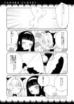 2girls 4koma :d :o ;) ^_^ animal_ears antenna_hair apron bell blush card_captor_sakura cat_ears closed_eyes closed_eyes closed_mouth comic creature daidouji_tomoyo dress feathered_wings finger_to_mouth greyscale hair_intakes hairband hand_up head_tilt jingle_bell kemonomimi_mode kero kinomoto_sakura koruri monochrome multiple_girls o_o one_eye_closed open_mouth parted_lips sailor_collar school_uniform smile tomoeda_elementary_school_uniform translation_request watermark web_address wings |_|