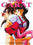 1girl 90s absurdres animal_ears ass bow brown_hair cat_ears cat_tail chip chip-chan_kick! copyright_name highres hirohiko_yanagi holding holding_dice long_hair looking_at_viewer looking_back official_art open_mouth panties puffy_sleeves red_eyes red_skirt short_sleeves simple_background skirt solo suspenders tail tail_bow underwear white_background white_panties