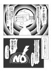 brain comic greyscale headset highres lightning_bolt monochrome todoroki_(xttn9dul) ueno-san_wa_bukiyou visor