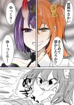 2girls ahoge bracer comic commentary_request covering_mouth cross_section fang fate/grand_order fate_(series) fujimaru_ritsuka_(female) grabbing greyscale hair_ornament hair_scrunchie highres horns jewelry monochrome multiple_girls oni oni_horns open_mouth orange_eyes orange_hair purple_hair red003 red_eyeshadow scrunchie short_hair shuten_douji_(fate/grand_order) side_ponytail smile speech_bubble violet_eyes yellow_scrunchie