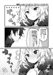 1boy 1girl :t bangs beni_shake blush closed_eyes closed_mouth comic commentary_request dated eyebrows_visible_through_hair fate/grand_order fate_(series) fujimaru_ritsuka_(male) fur-trimmed_jacket fur_trim greyscale hair_between_eyes halftone halftone_background jacket jeanne_d'arc_(alter)_(fate) jeanne_d'arc_(fate)_(all) monochrome nose_blush polar_chaldea_uniform pout signature smile sweat tears translation_request trembling uniform waves wicked_dragon_witch_ver._shinjuku_1999