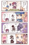 !? +_+ 3girls 4koma :d abigail_williams_(fate/grand_order) ahoge animal artoria_pendragon_(all) bangs baseball_cap black_dress black_kimono blonde_hair blue_eyes blue_headwear blush calligraphy calligraphy_brush closed_mouth comic commentary_request dress emphasis_lines eyebrows_visible_through_hair fate/grand_order fate_(series) forehead hair_between_eyes hair_ornament hair_through_headwear hat high_ponytail holding holding_paintbrush indoors japanese_clothes katsushika_hokusai_(fate/grand_order) kimono kotatsu long_hair long_sleeves multiple_girls mysterious_heroine_xx_(foreigner) octopus open_mouth paintbrush parted_bangs ponytail profile purple_hair rioshi sleeves_past_fingers sleeves_past_wrists smile solid_oval_eyes spoken_interrobang table tokitarou_(fate/grand_order) translation_request v-shaped_eyebrows very_long_hair
