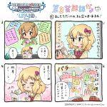 4koma comic highres idolmaster idolmaster_cinderella_girls idolmaster_cinderella_girls_u149 koga_koharu sakurai_momoka yabai_(artist)