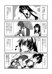 2girls 4koma closed_eyes comic crest eighth_note greyscale headgear hiding ichimi kantai_collection long_hair monochrome multiple_girls musical_note necktie open_mouth oriental_umbrella ponytail sailor_collar school_uniform serafuku torpedo translation_request umbrella water yahagi_(kantai_collection) yamato_(kantai_collection)