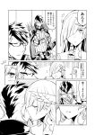 1boy 1girl 2koma brynhildr_(fate) cape comic commentary_request crossed_arms fate/grand_order fate_(series) glasses greyscale ha_akabouzu hair_ornament hair_over_one_eye highres long_hair monochrome sigurd_(fate/grand_order) sleeping spiky_hair translation_request very_long_hair