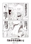 2koma 3girls akigumo_(kantai_collection) bed bow breasts cleavage closed_eyes comic commentary_request greyscale hair_between_eyes hair_bow hamakaze_(kantai_collection) hand_on_own_chin head_out_of_frame heart hibiki_(kantai_collection) hood hood_down hoodie index_finger_raised kantai_collection kouji_(campus_life) large_breasts long_hair long_sleeves mole mole_under_eye monochrome multiple_girls no_bra on_bed open_clothes open_mouth open_shirt ponytail remodel_(kantai_collection) revision school_uniform short_hair sitting sitting_on_bed sleeves_past_wrists smile translation_request verniy_(kantai_collection)